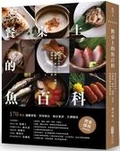 餐桌上的魚百科:跟著魚汛吃好魚!從挑選、保存、處理、熟成到料理的全食材事典(...