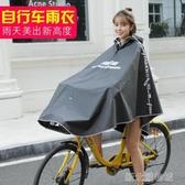 自行車雨衣單人學生騎行雨衣男女成人韓國時尚防水單車山地車雨披 新北購物城