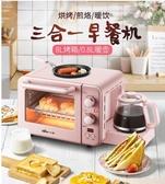 早餐機多功能電烤箱烤面包機電暖壺多士爐三合一早餐神器家用YXS小宅妮