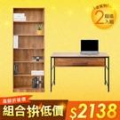 《HOPMA》英式工業風書桌書櫃組/工作桌E-D600+PC-G-1861