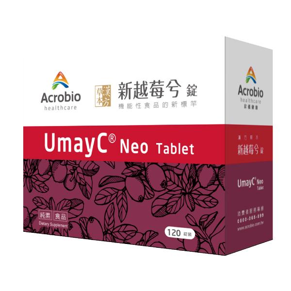 Acrobio昇橋 新越莓兮錠 (120錠 / 單盒) UmayC Neo,錠狀【杏一】