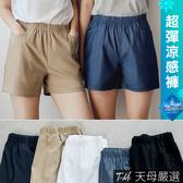 【天母嚴選】特級彈性涼感鬆緊腰口袋短褲M-XL(共五色)