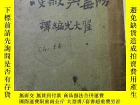 二手書博民逛書店罕見毒防與救護7956 翟大光 倫敦防空處 出版1948