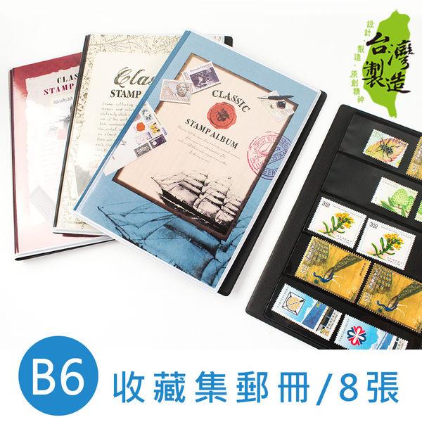 珠友 7176 B6/32K收藏集郵冊/郵票收集/定頁收集冊-8張