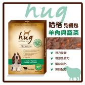 【力奇】Hug 哈格 無穀狗餐包-羊肉與蔬菜100g【澳洲配方,完整均衡無穀】 (C001A24)