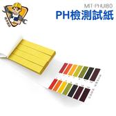 《精準儀錶旗艦店》PH檢測試紙 PH酸堿測試紙 PH試紙 水質測試 酸鹼度測試 80張/本 MIT-PHUIP80