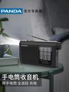 6241充電收音機新款便攜式全波段老人老年半導體老年人調頻廣播手搖發電