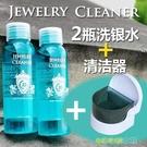 洗銀水 德國洗銀水純銀黃金項鏈首飾清潔去污清洗液配清潔器洗銀飾品的水 快速出貨