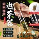 耐熱玻璃泡茶器 耐150°C高溫 試管型濾茶器 茶漏 沖泡器 沖茶器【VA0502】《約翰家庭百貨