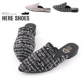 [Here Shoes] 2.5cm小香風穆勒鞋 針織毛呢 尖頭平底半包鞋 OL上班族 懶人鞋 MIT台灣製-KT7708