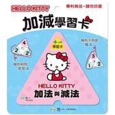 Hello Kitty加減三角學習卡