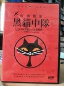 挖寶二手片-P01-039-正版DVD-華語【疾風魅影:黑貓中隊 雙碟收藏版】(直購價)