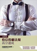 【全新版】投信投顧法規高分速成(Q014F18-1)