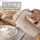 打蛋器電動家用烘焙小型蛋糕攪拌器自動打蛋機奶油打發器手持 育心館