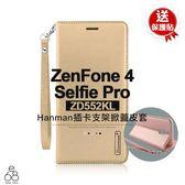 贈貼 隱形磁扣皮套 ASUS ZenFone4 Selfie Pro ZD552KL Z01MDA 附掛繩 手機殼