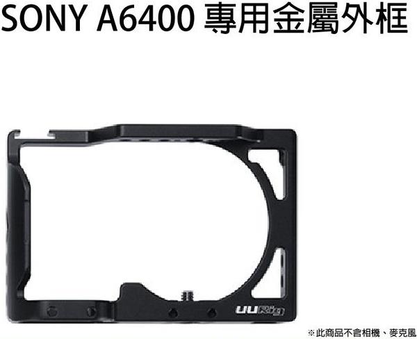 【震博】ILCE-6400 專用金屬外框 相機兔籠 ( Sony A6400系列專用提籠)