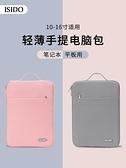 電腦包 手提電腦包蘋果macbook13聯想小新air14寸ipad平板收納包華為筆記本內膽保護套 優拓