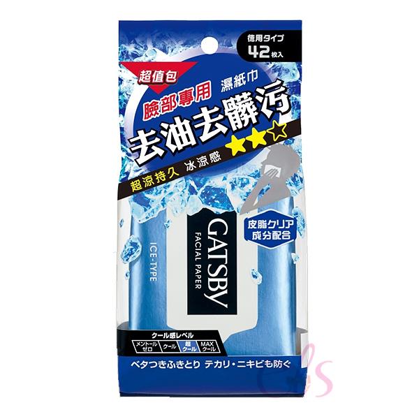 GATSBY 潔面濕紙巾(冰爽型)超值包 42張入 ☆艾莉莎ELS☆