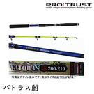 漁拓釣具 PRO TRUST バトラス船 150-180 (船釣竿)