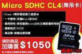 【台灣安防】監視器 microSDHC 32GB Class4記憶卡(無吊卡)  各大廠牌隨機出貨 請依實際出貨為主