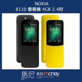 NOKIA 8110 4G 香蕉手機/2.4吋螢幕/可拆式電池/200萬畫素/曲面滑蓋【馬尼行動通訊】