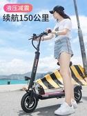 優頻電動滑板車成年人折疊電動車小型迷你便攜踏板代駕代步車男女 現貨快出YJT