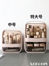 化妆品收纳盒 網紅潘多拉化妝品收納盒桌面護膚品置物架簡約防塵手提宿舍大容量 LX 艾家