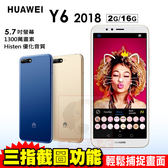 HUAWEI Y6 2018 贈5200行動電源+8G記憶卡 5.7吋 四核心 2G/16G 智慧型手機 24期0利率 免運費