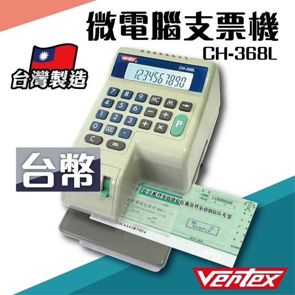 店長推薦 - Vertex【CH-368L】微電腦支票機 銀行 驗鈔 點鈔 數鈔機 台灣製造