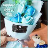 BestWishes盒裝附熊5朵香皂玫瑰花禮盒-多彩藍(贈提袋) 情人節禮物 生日禮物 畢業禮物