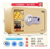 保險櫃家用小型迷你保險箱辦公指紋密碼鑰匙安全防盜全鋼