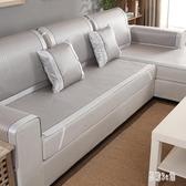 沙發墊 夏季涼席沙發墊夏涼墊冰絲藤席防滑坐墊布藝歐式沙發套 aj2235『易購3C館』