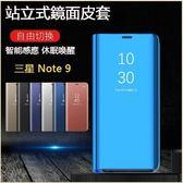 站立式鏡面皮套 三星 Galaxy Note 9 手機套 防摔 站立支架 電鍍鏡面 翻蓋式 三星 Note 9 全包邊 保護套