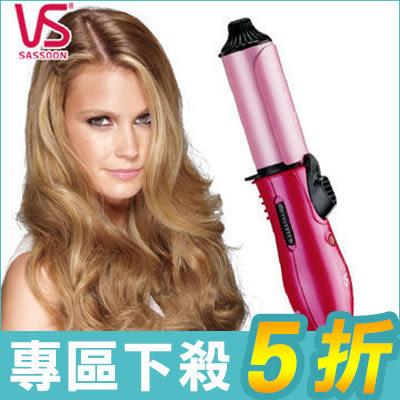 沙宣迷你25毫米陶瓷燙捲髮夾 VSCD63PW【AF04029】i-style