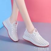 透氣運動鞋白色網鞋夏季新款網面老爹休閒鏤空跑步女鞋