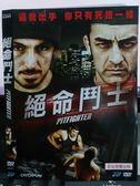 挖寶 片O14 025  DVD 電影~絕命鬥士~世界知名MMA 選手傑克希爾茲吉爾伯特梅倫德斯驚喜