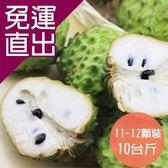 沁甜果園SSN. 台東鳳梨釋迦(11-12顆裝,10台斤)【免運直出】