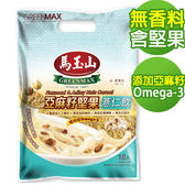【馬玉山】亞麻籽堅果薏仁飲(10入)~ 新品上市