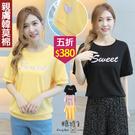 【五折價$380】糖罐子Sweet愛心英字刺繡圓領上衣→現貨【E58737】