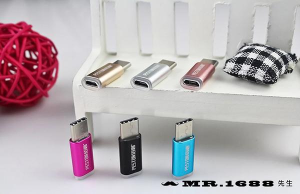 Type-C USB手機 2代 0 安卓轉Type-C 充電口轉換頭【Mr.1688先生】
