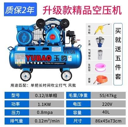 空壓機 空壓機大型工業級高壓氣泵220V小型打氣泵配件汽修噴漆空氣壓縮機 薇薇MKS