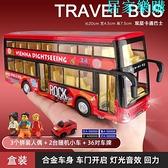 玩具模型車 合金雙層巴士公交車玩具男孩兒童玩具車開門大號客車公共汽車模型【八折搶購】