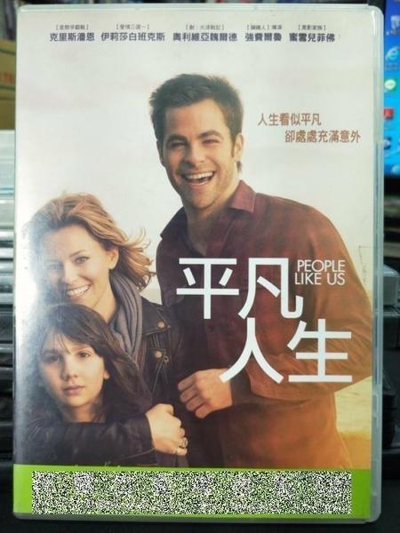 挖寶二手片-P88-003-正版DVD-電影【平凡人生/People Like Us】-神力女超人-克里斯潘恩(直購價)