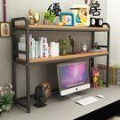 書桌置物架桌上桌面書架多層電腦桌子收納架...