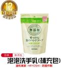 【MIYOSHI】泡泡洗手乳(補充包) 無添加泡泡洗手乳 補充包300ml 安心溫和 無添加 泡泡 慕斯