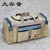 旅行包 裝衣服可折疊超大容量手提旅行包男女韓版收納袋打工包行李袋大包--快速出貨