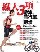 (二手書)鐵人三項-游泳、自行車、跑步三項全能運動入門