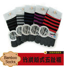 【台灣製】 竹炭短式條紋五趾襪子 男襪/...