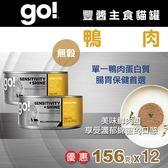 【毛麻吉寵物舖】Go! 天然主食貓罐-豐醬系列-無穀鴨肉-156g-12件組 主食罐/濕食
