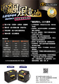 【菲凡】13.2V 25Ah 飆風鋰鐵汽車電池 內裝超電容增壓pro版  『免費安裝兩年保固』